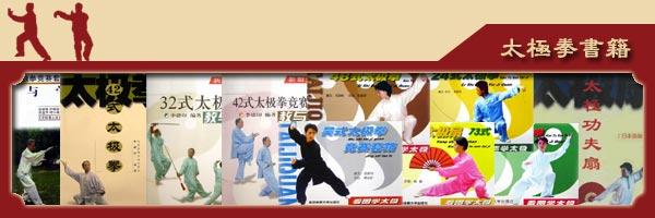 壹創(イチクリ) 太極拳書籍コーナーはここをクリック
