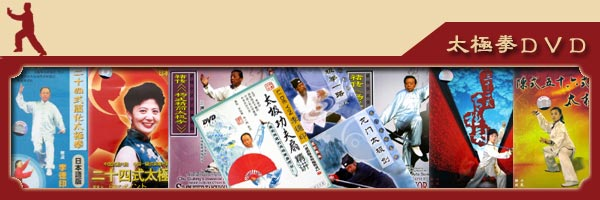壹創(イチクリ) 太極拳DVDコーナーはここをクリック